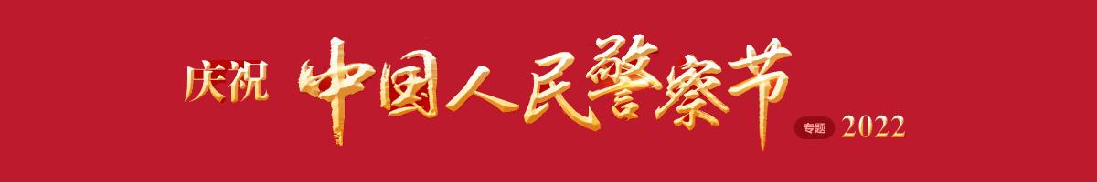 庆祝首个中国人民警察节